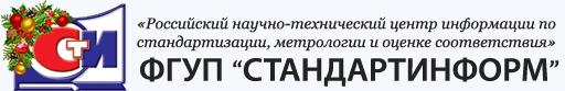 ФГУП «СТАНДАРТИНФОРМ»