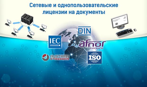 Предоставление международных стандартов и стандартов иностранных государств
