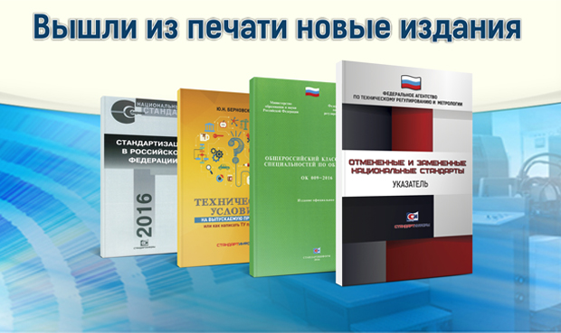 Приобрести типографские издания можно в территориальных представительствах ФГУП «Стандартинформ»