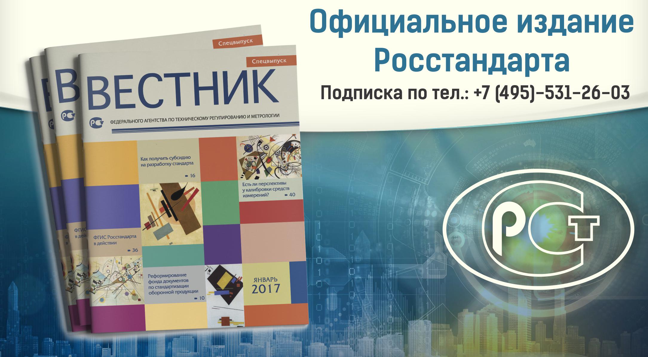 «Вестник Росстандарта»: новый формат – новые возможности